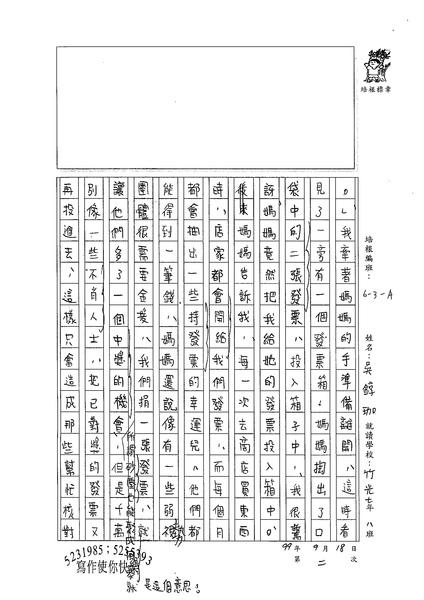 99WA202吳錞珈 (3).jpg