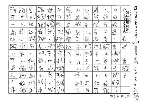 100W2406姜歆妤 (1).jpg