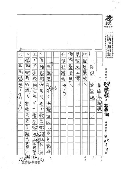暑經典 高偉倫 (1).jpg