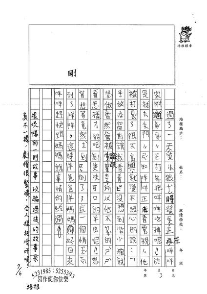 99W4103蔡筠蓉 (2).jpg