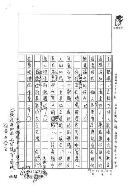 99WE207黃郁庭 (3).jpg