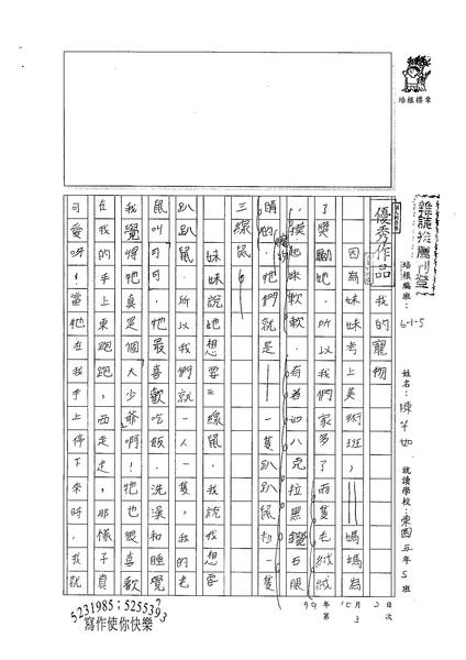 99W5203陳芊如 (1).jpg