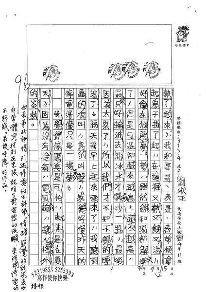 99W4202劉欣平 (2).jpg
