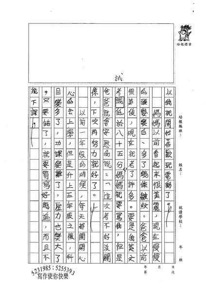 99W5210翁梓維 (2).jpg