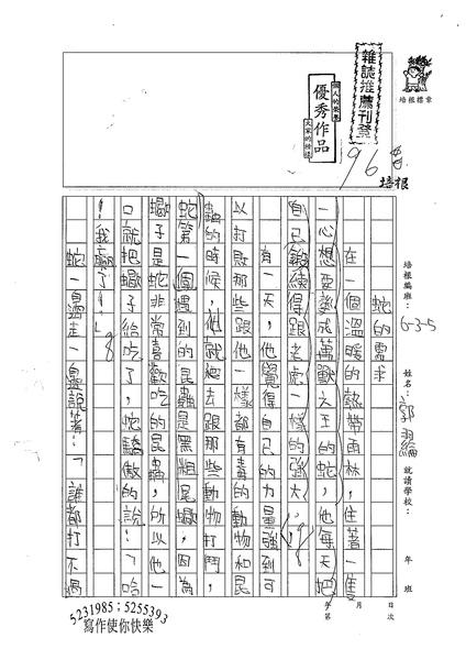 99W5207郭羽綸 (1).jpg