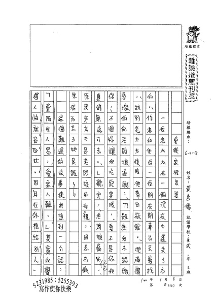 99WG303黃彥儒 (1).jpg