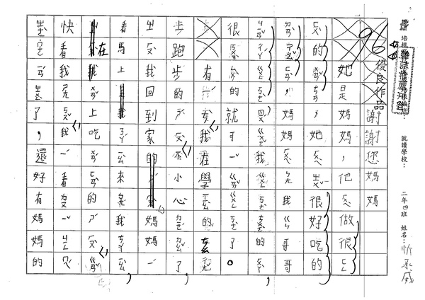 99TBW12忻承威 (1).jpg