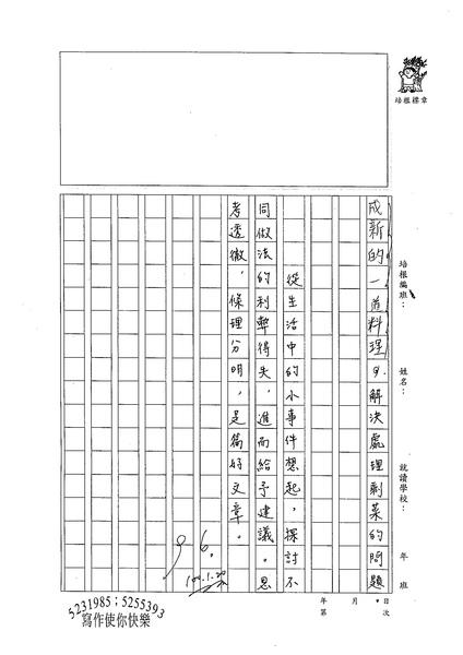 99W5306陳璿筑 (3).jpg