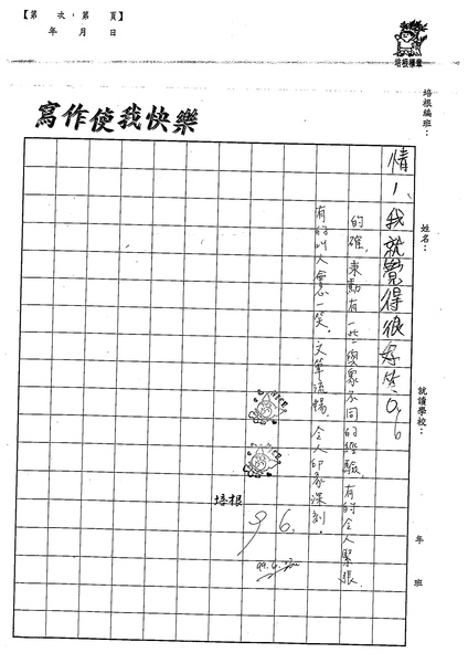 99W5102蔡秉勳 (3).jpg