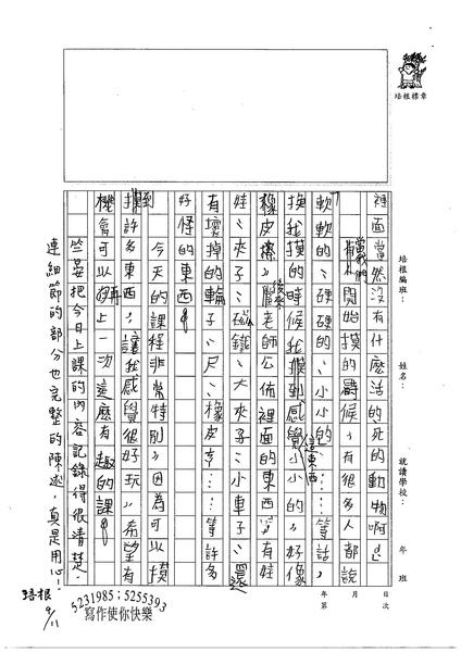 99W4201吳竺晏 (3).jpg