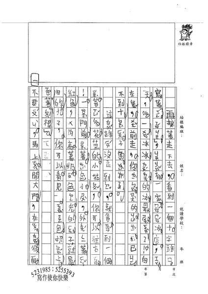 99W3309郭柔廷 (3).jpg