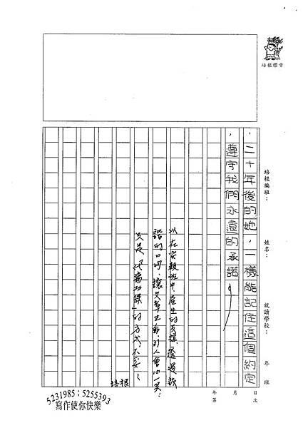 100W5408鍾宛臻 (4).jpg