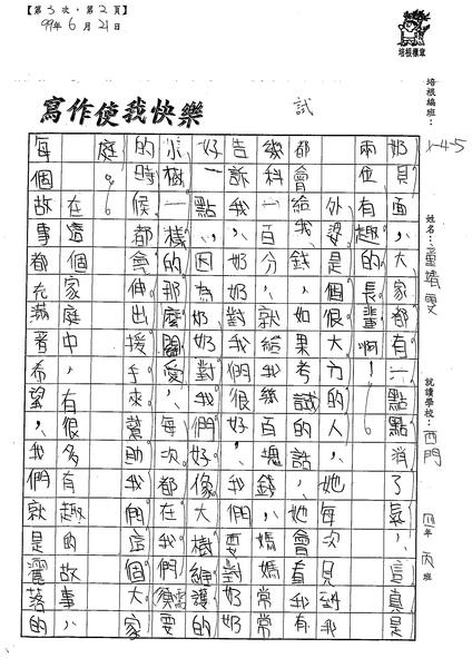 99W5103童靖雯 (3).jpg