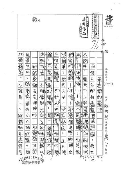 99W5203蔡侑哲 (1).jpg