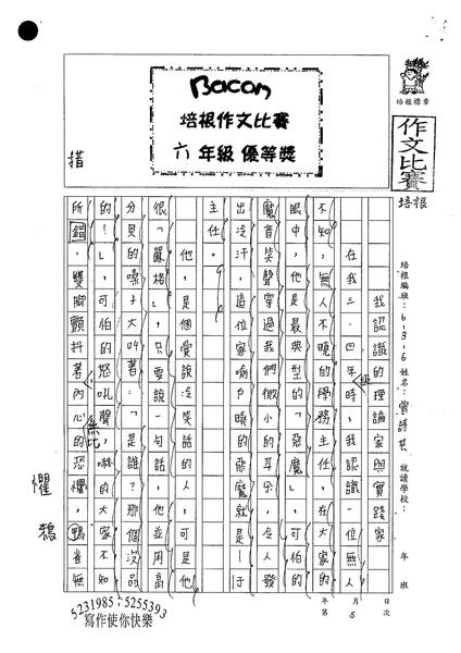 99W6305曾詩芸 (1).jpg