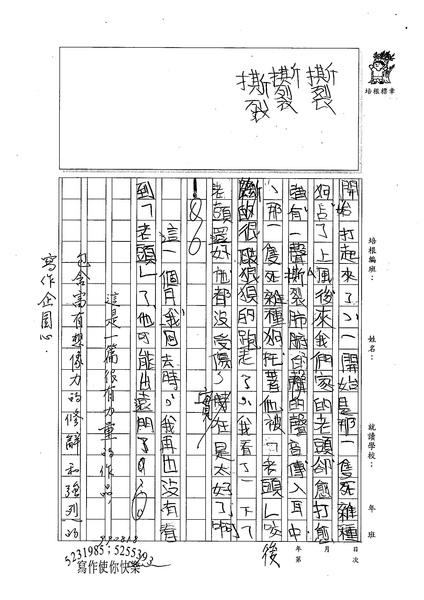 99WA105姜岳岑 (3).jpg