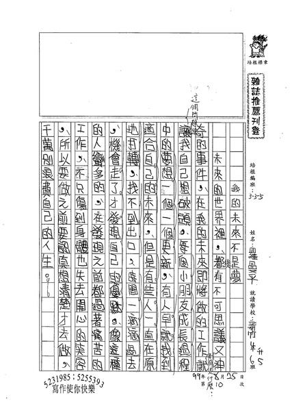 99W5110羅曼平 (1).jpg
