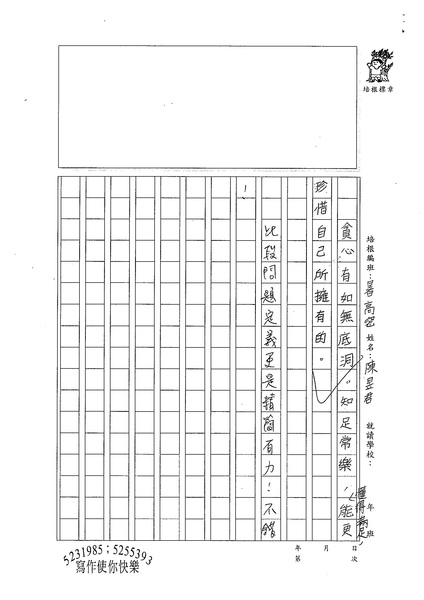 99W6108陳昱君 (3).jpg