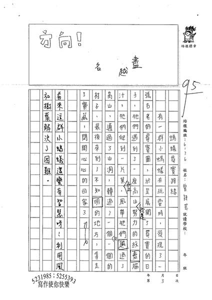 99W6203曾詩芸 (3).jpg