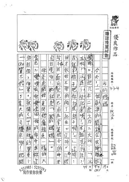 99W4203林沅廷 (1).jpg
