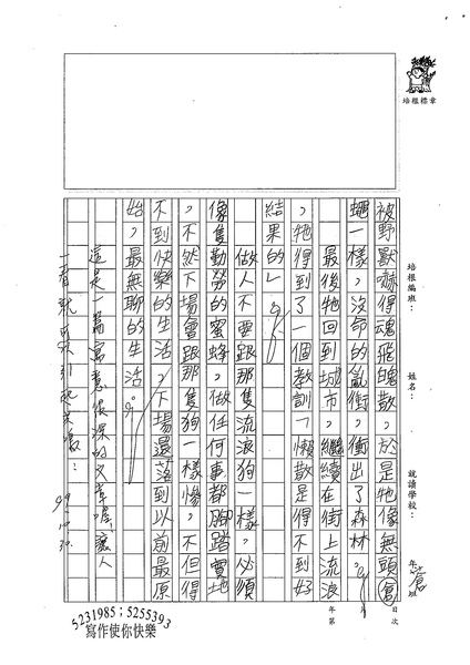 99W5207羅嵩皓 (2).jpg