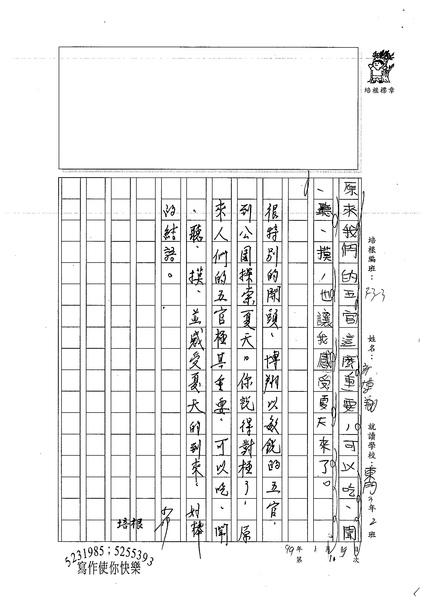 99W3410許博翔 (3).jpg