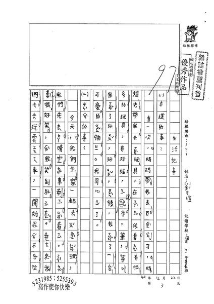 99W3303劉芸瑄 (1).jpg