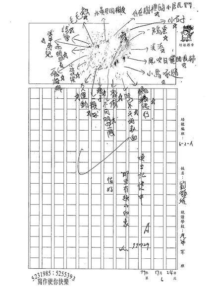 99WA107劉鎮維 (4).jpg