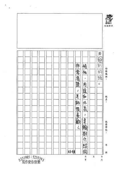 99W3302江韋翰 (2).jpg
