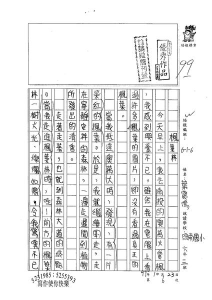 99W6206葉震鳴 (1).jpg