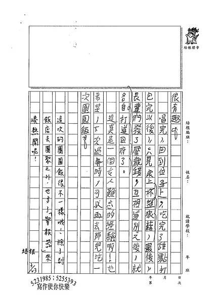 99W4402林宏諭 (3).jpg