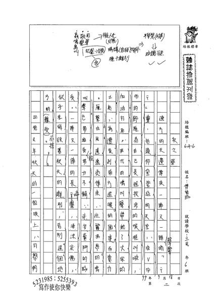 99WG202傅靖珈 (1).jpg