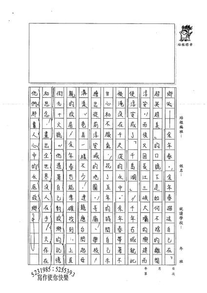 99WE103張若瑜 (2).jpg