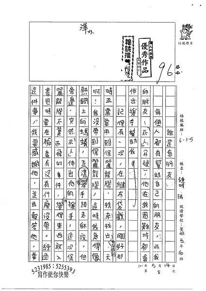 100W5408鍾時誠 (1).jpg