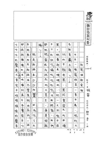 99W5203王瀚睿 (1).jpg