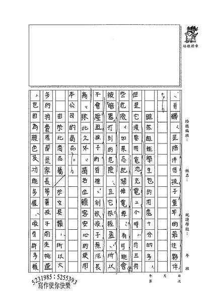 100W5403陳旻咸 (2).jpg