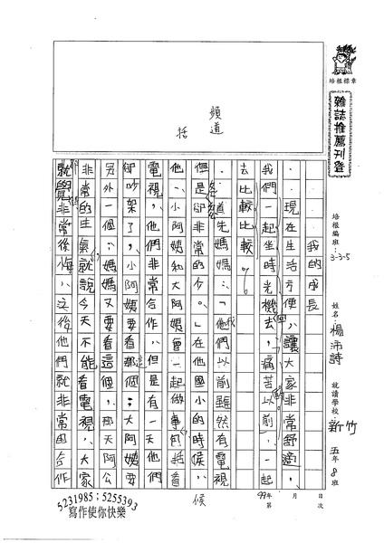 99W5109楊沛詩 (1).jpg