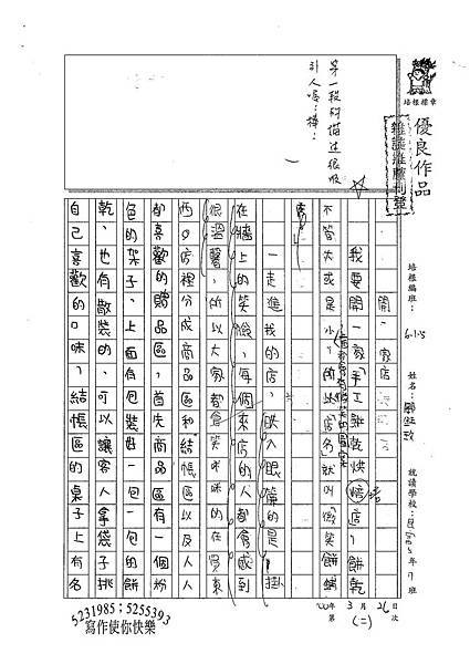 100W5402鄒鈺玫 (1).jpg