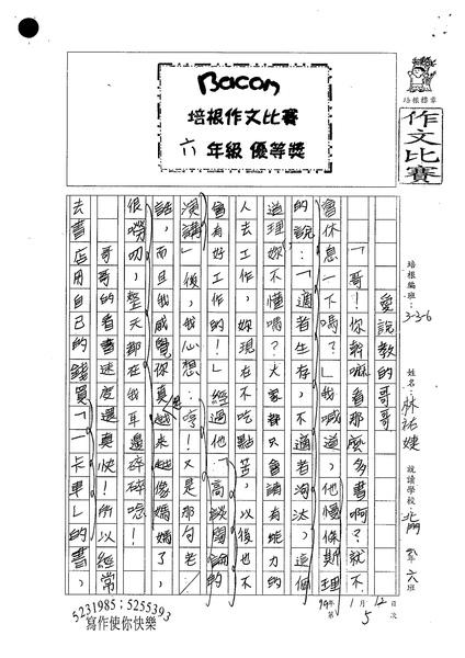 99W6305林祐婕 (1).jpg
