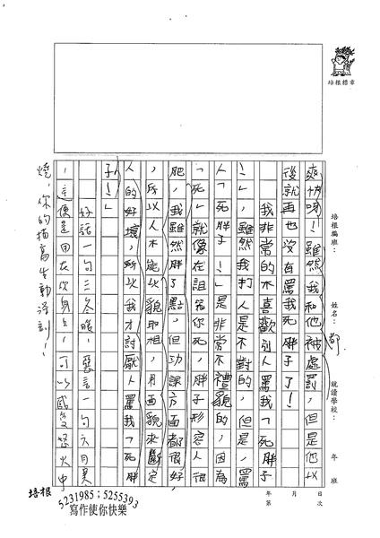 99W5301劉正翔 (2).jpg