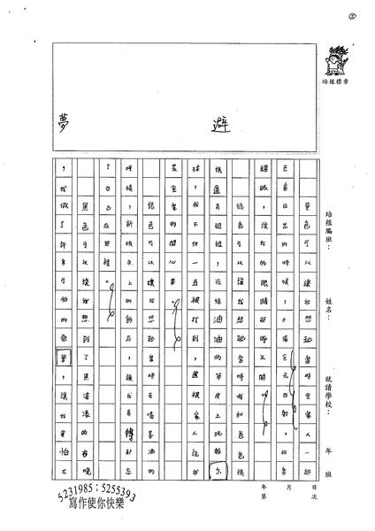 99W4206游淳安 (2).jpg