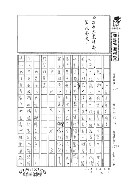 99W5309陳璿筑 (1).jpg