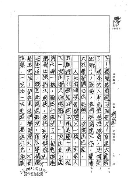 99W5205劉欣宇 (4).jpg