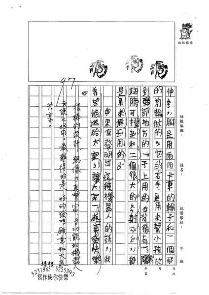 99TMW13林沅廷 (2).jpg