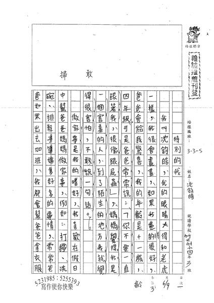 99W5101沈鈞皓 (1).jpg