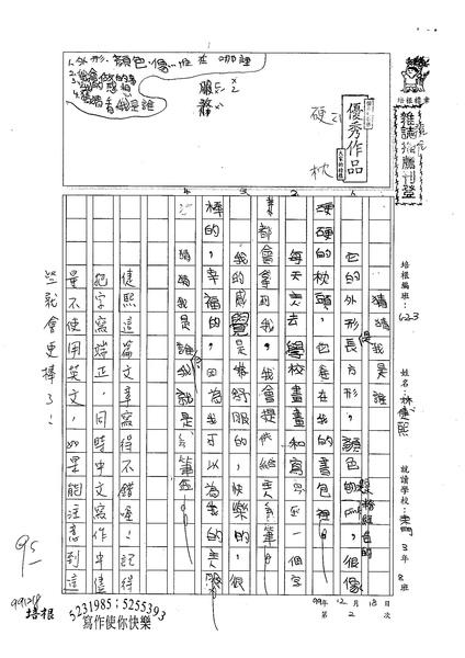 99W3302林倢熙.jpg