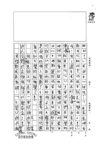 99W4107吳蕙旻 (2).jpg