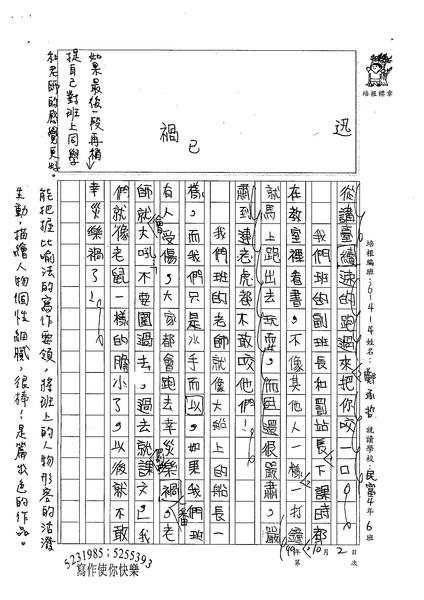 99W4203鄭承哲 (2).jpg