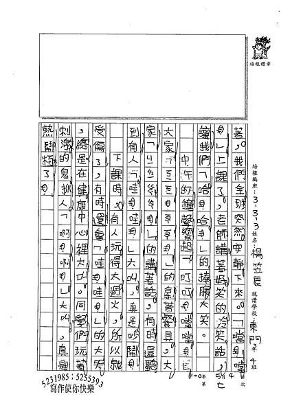 100W3407楊笠辰 (2).jpg