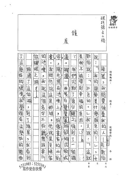 99W6107陳惟昕 (2).jpg